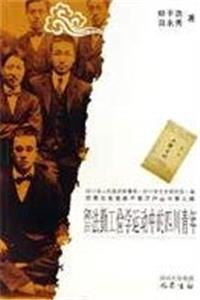 eBook study in France in the Sichuan Youth Movement (Paperback)(Chinese Edition) ePub